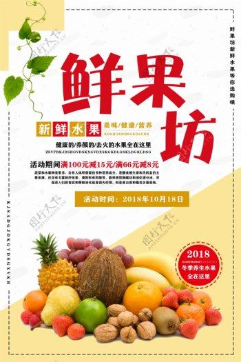 水果促销海报