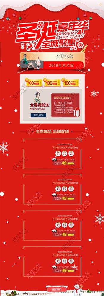 圣诞节淘宝电商首页
