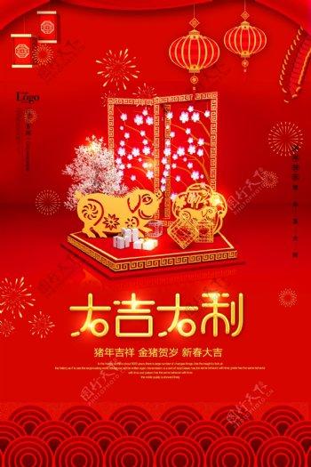 红色喜庆大吉大利新春节日祝福海报