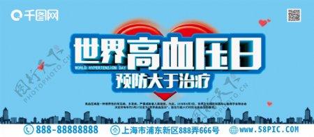 蓝色世界高血压日公益宣传展板展架