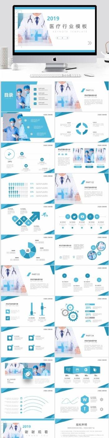 蓝色医疗行业工作汇报Keynote模板