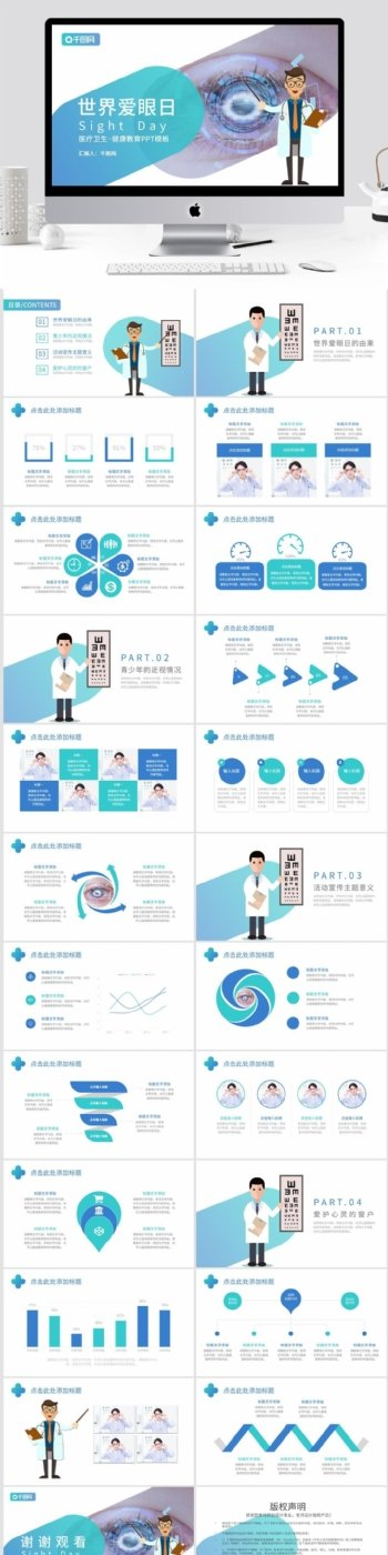 卡通可爱蓝色医疗教育世界爱眼日PPT模板