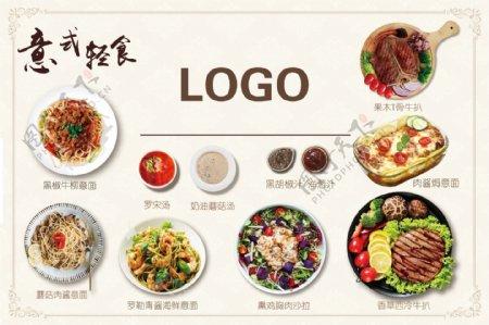 意式轻食菜单