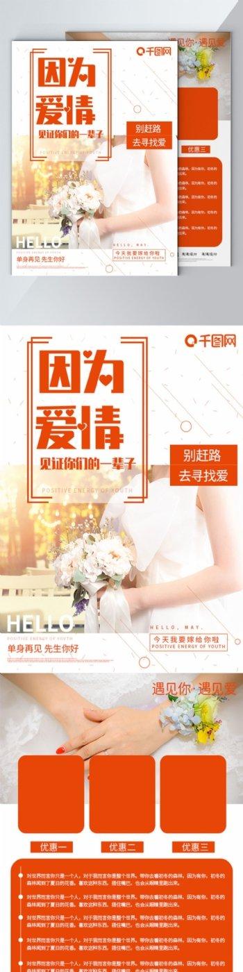 因为爱情结婚婚礼婚庆dm新娘影楼宣传单