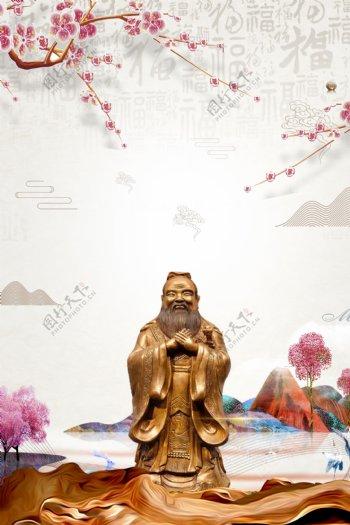 教师节快乐孔子塑像广告背景