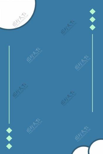 蓝色简约几何PSD分层H5背景素材