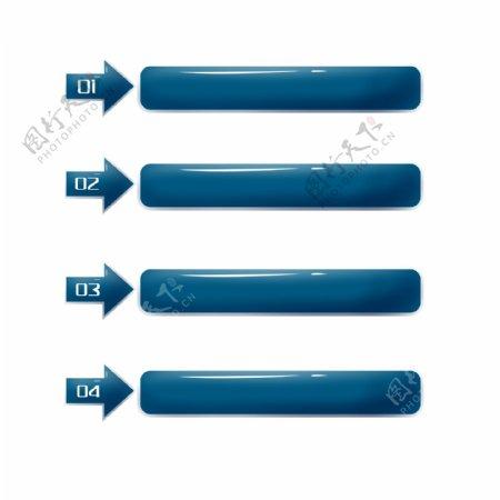 蓝色箭头导航目录