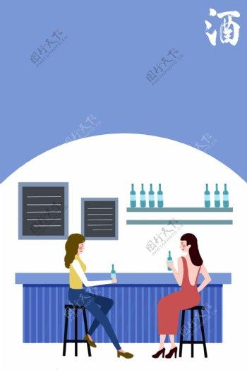 蓝色扁平喝酒背景