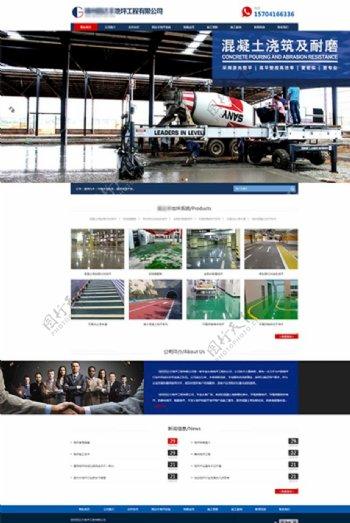 地坪企业网站首页