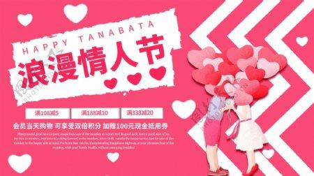 粉色简约清新浪漫520情人节宣传展板