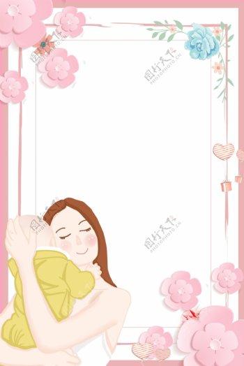 小清新卡通母亲节背景花朵边框bnner