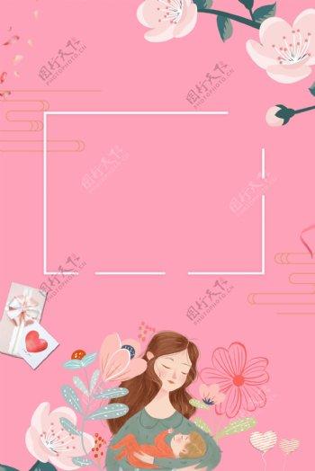 粉色小清新母亲节背景