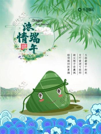 中国风浓情端午节psd海报模版