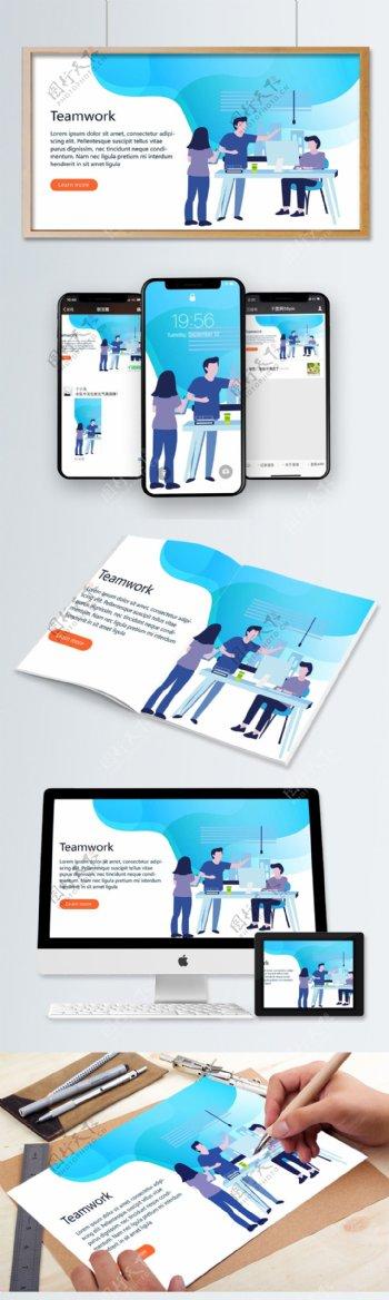ui网页设计配图扁平商务办公团队协作场景