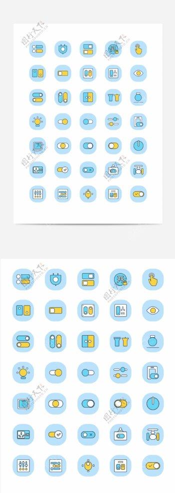 多色开关icon设计