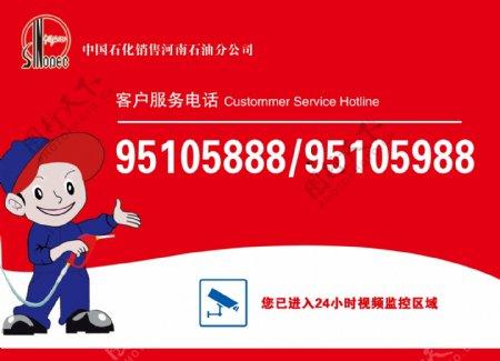 中石油客户服务电话