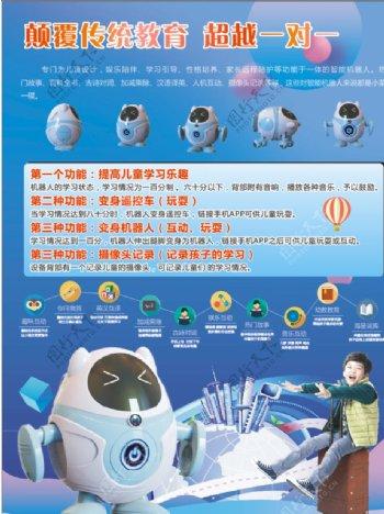 科技海报传单机器人