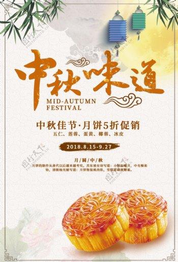 中秋月饼促销PSD海报设计