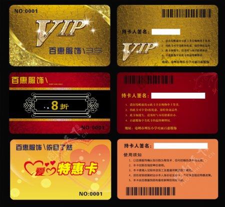 VIP卡片