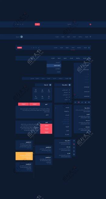 一套手机UI界面设计模板