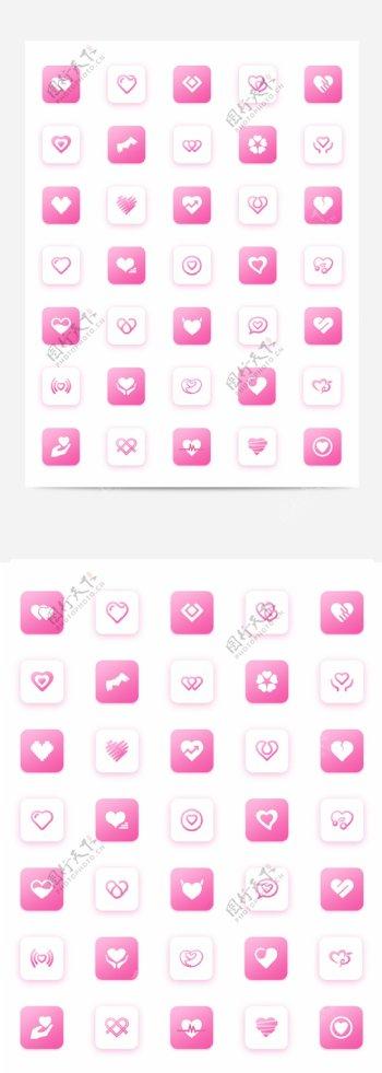 粉色爱心图标icon设计