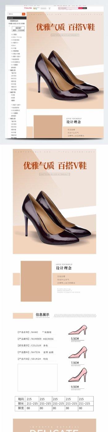 欧美时尚夏季简约风凉鞋高跟鞋详情页