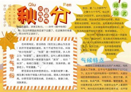 卡通橙色枫叶秋分节气节日手抄报小报学生
