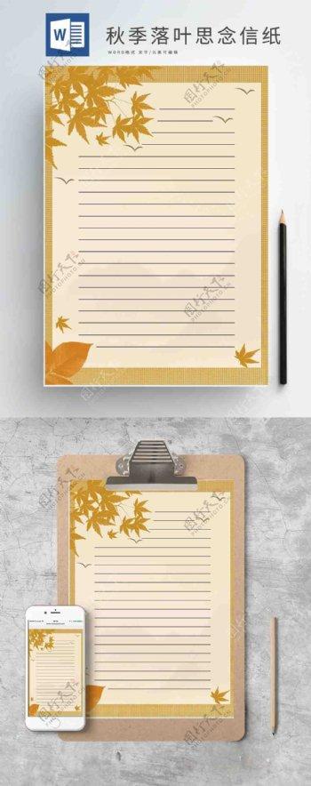 秋季落叶思念信纸