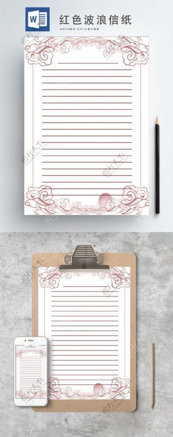 红色波浪简约信纸