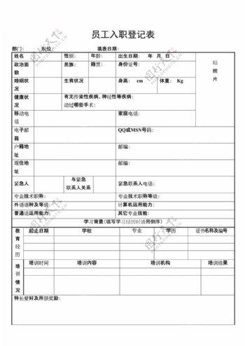 员工入职登记表