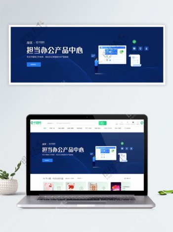 企业网站首页banner