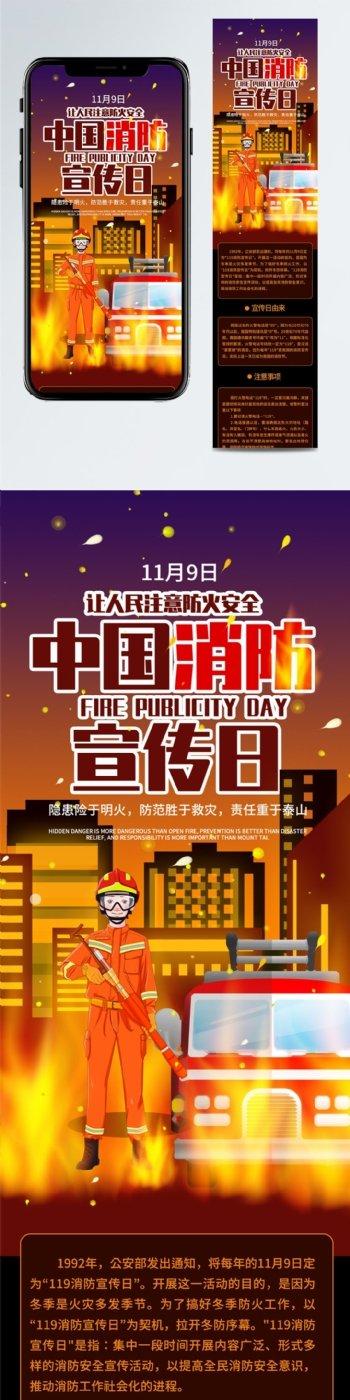 中国消防宣传日119救火干货科普信息长图