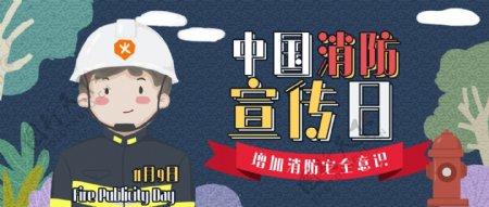 中国消防宣传日消防员卡通简约公众号配图