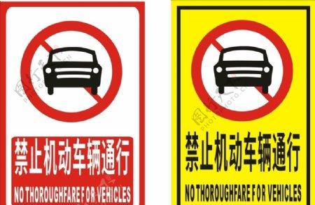 禁止机动车辆通行