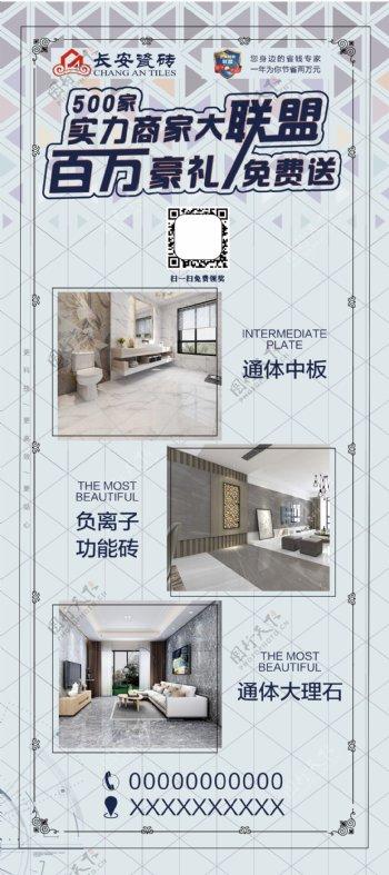 长安瓷砖海报展架