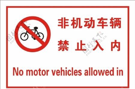 非机动车辆禁止入内