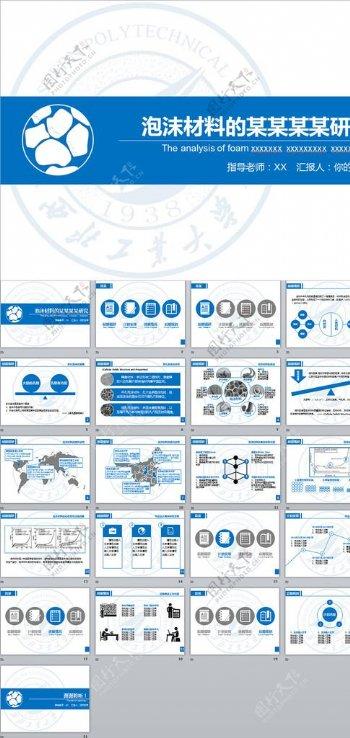 蓝色简洁论文分析报告ppt