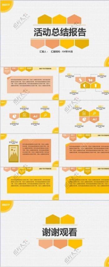 橘黄活动总结报告ppt模板下载