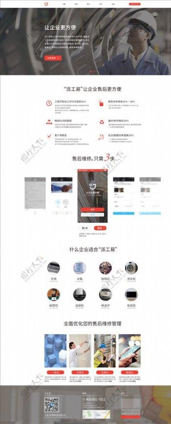 企业网站官网首页