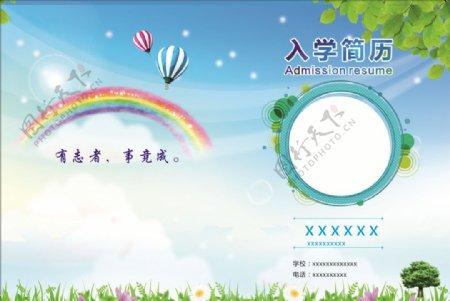 入学简历小升初卡通彩虹