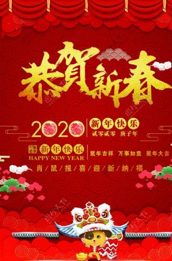 2020年恭贺新春