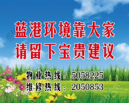 爱护环境设计牌