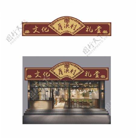 中国风文化礼堂店面门头设计