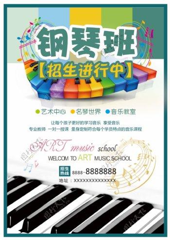 钢琴班招生