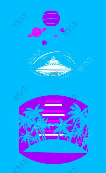 太空UFO