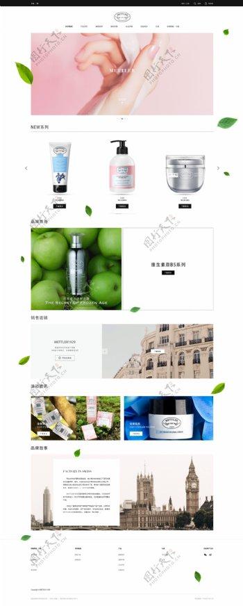 树叶化妆品企业网站设计