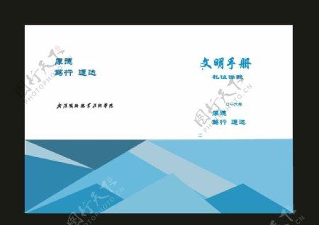 原创大气画册标书封面