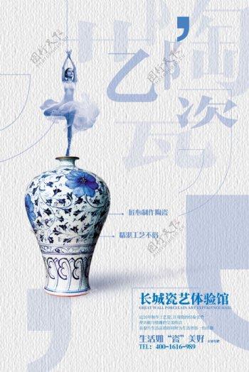 长城陶瓷海报