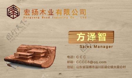 木业木板销售业务高级名片正反面