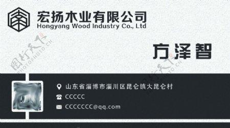 木业销售业务高级灰名片正反面